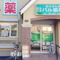 パル薬局 新座北野店の写真
