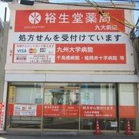 裕生堂薬局 九大前店の写真