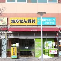 薬局アポック上福岡西口店の写真