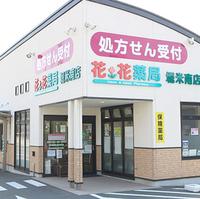さくら薬局 堀米店の写真