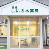 三郷しいの木薬局の写真