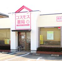 コスモス薬局の写真