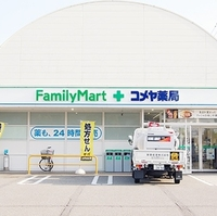 ファミリーマート コメヤ薬局御経塚店の写真