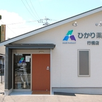 ひかり薬局 行橋店の写真