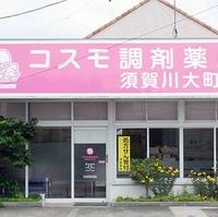 コスモファーマ薬局 コスモ調剤薬局 須賀川大町店の写真
