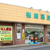 松崎薬局本店の写真