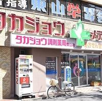 タカジョウメディカル 東山店の写真