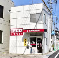 阪神調剤薬局 東広島店の写真