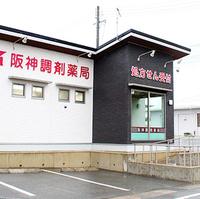 阪神調剤薬局 国府店の写真