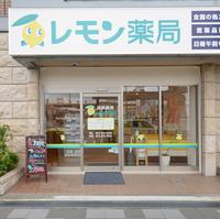 レモン薬局 鳳駅前店の写真