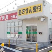 ゴダイ薬局 竹野店の写真