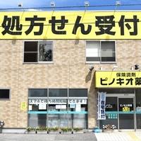 ピノキオ薬局 陽南店の写真