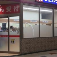ウエルシア薬局 イオン神戸北薬局の写真