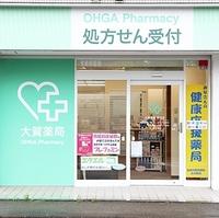 大賀薬局調剤 長住店の写真
