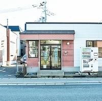 中央調剤薬局浪館支店の写真