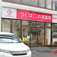 今川薬局つくば二の宮店の写真