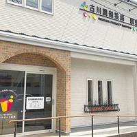 古川調剤薬局駅東店の写真