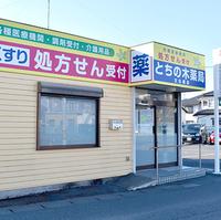 とちの木薬局文化橋店の写真
