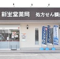 新生堂薬局 益城木山店の写真