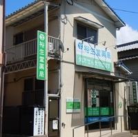 裕生堂薬局 千代町店の写真