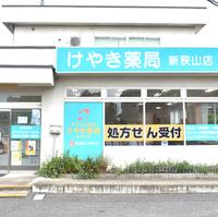 けやき薬局新狭山店の写真