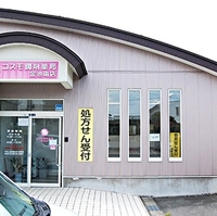 コスモファーマ薬局 コスモ調剤薬局 金池南店の写真