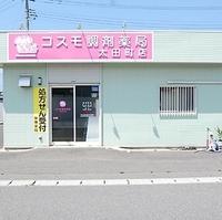 コスモファーマ薬局 コスモ調剤薬局 太田町店の写真