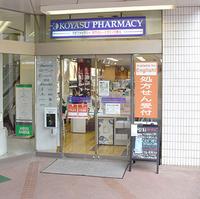 子安薬局 広尾ガーデン店の写真