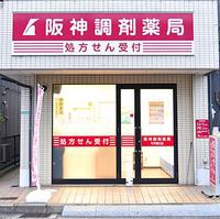 阪神調剤薬局 甲子園口店の写真