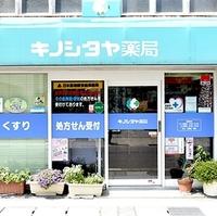 キノシタヤ薬局本町店の写真