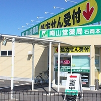 南山堂薬局 石岡本店の写真