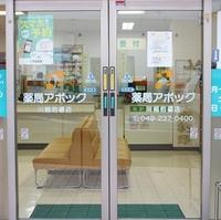 薬局アポック川越的場店の写真