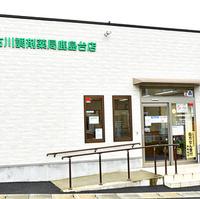 古川調剤薬局 鹿島台店の写真