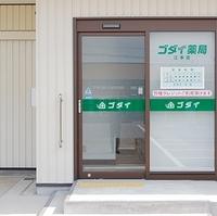 ゴダイ薬局 江本店の写真