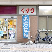 タバタ薬局厚生市場店の写真