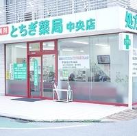 とちぎ薬局 中央店の写真