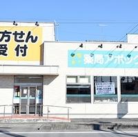 薬局アポック行田店の写真