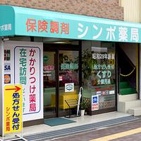 シンポ薬局の写真