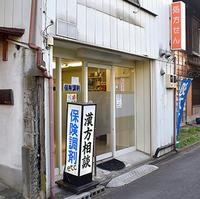 坂重薬局本店の写真