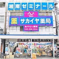 ドラッグサカイヤ追浜駅前店の写真