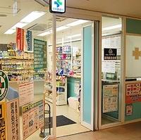 新生堂薬局 センタービル店の写真