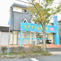 日本メディカル 北すずらん台薬局 神戸北店の写真