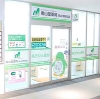 南山堂薬局 狭山市駅前店の写真
