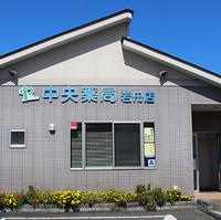 中央薬局岩舟店の写真