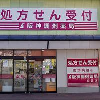 阪神調剤薬局 初芝店の写真