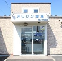 オリジン薬局荒川本郷店の写真