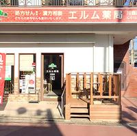 エルム薬局川西店の写真