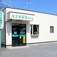 たかぎ薬局清水店の写真