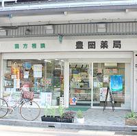 豊岡薬局の写真