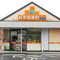 新生堂薬局 須恵店の写真